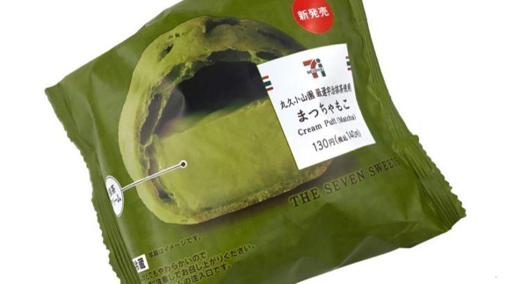 セブンイレブンの『丸久小山園厳選宇治抹茶使用まっちゃもこ』が超おいしい!