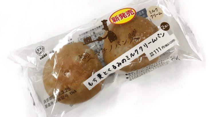 ローソンの『マチノパン もち麦とくるみのミルククリームパン 2個入』が超おいしい!