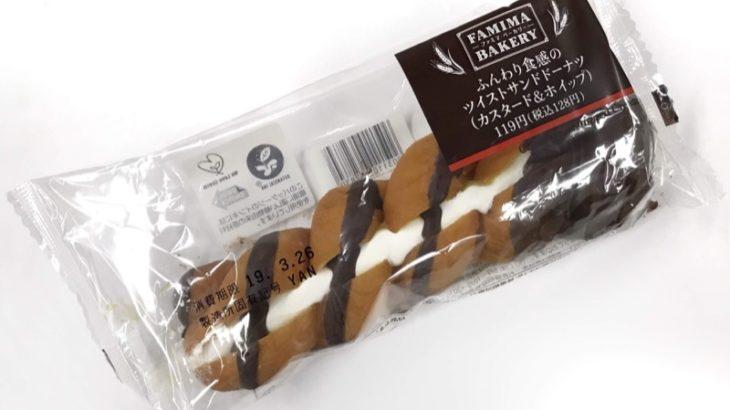 ファミマの『ツイストサンドドーナツ(カスタード&ホイップ)』が超おいしい!