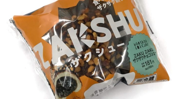 ローソンの『ザクシュー  ザクザクチョコシュー』がザクッと美味しい!