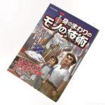 ダイソーの本『身のまわりのモノの技術』がKADOKAWAブックで内容が濃い!