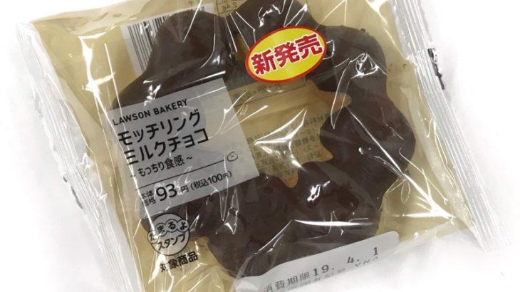 ローソンの『モッチリング ミルクチョコ』がモチッと美味しい!