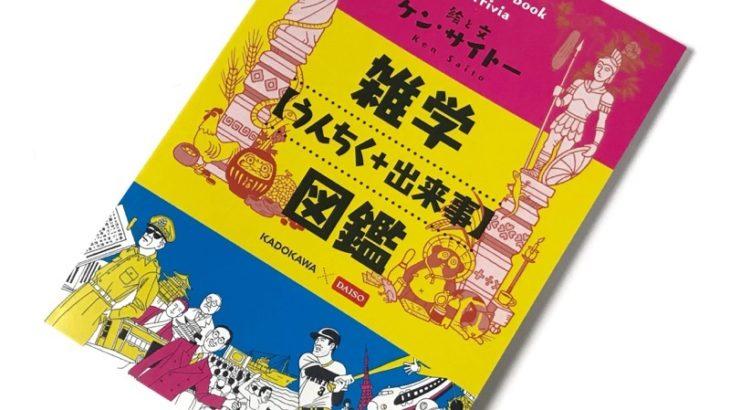 ダイソーの本『雑学[うんちく+出来事]図鑑』がKADOKAWAブックでイラスト豊富!