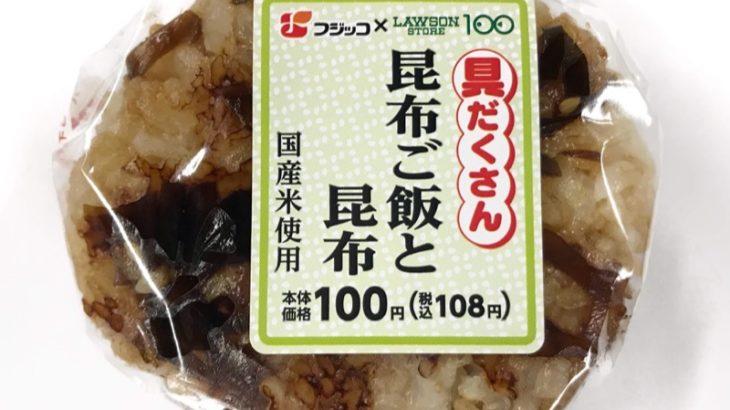 ローソンストア100の『昆布ご飯と昆布おにぎり』がフジッコで美味しい!