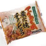 コープで冷凍食品『てりやき風炭火焼チキンピラフ』を買いました!