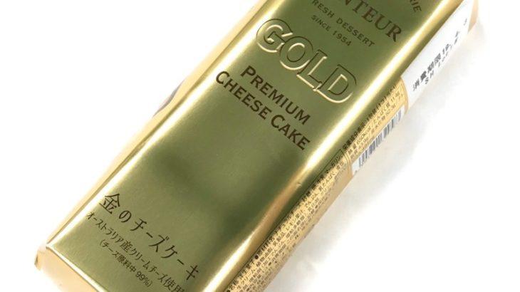 モンテールの金の延棒『金のチーズケーキ』が超おいしい!