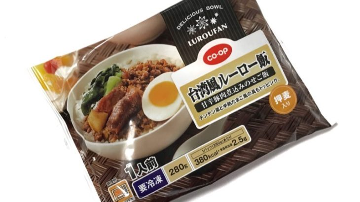 コープの冷凍食品『台湾風ルーロー飯(甘辛豚肉煮込みのせご飯)』が美味しい!