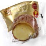 ファミマの『香ばし生地のクッキーシュー』が超おいしい!