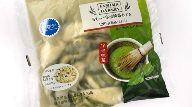 ファミマの『もちっと宇治抹茶あずき』が美味しい!