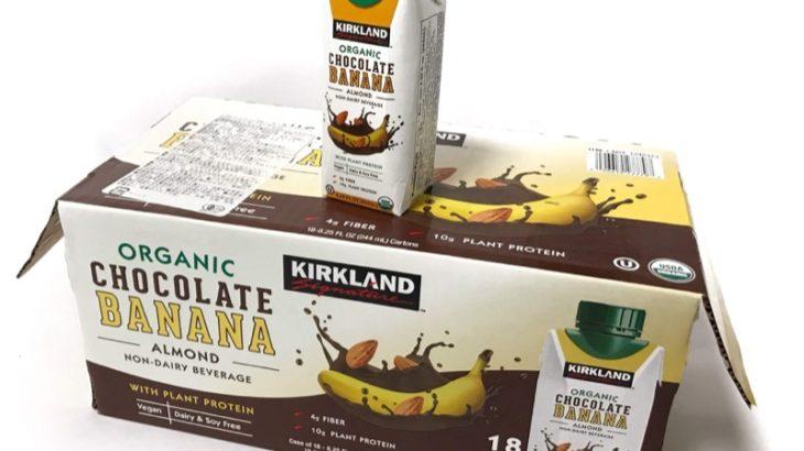 コストコの『チョコバナナアーモンドドリンク』が甘くて美味しい!