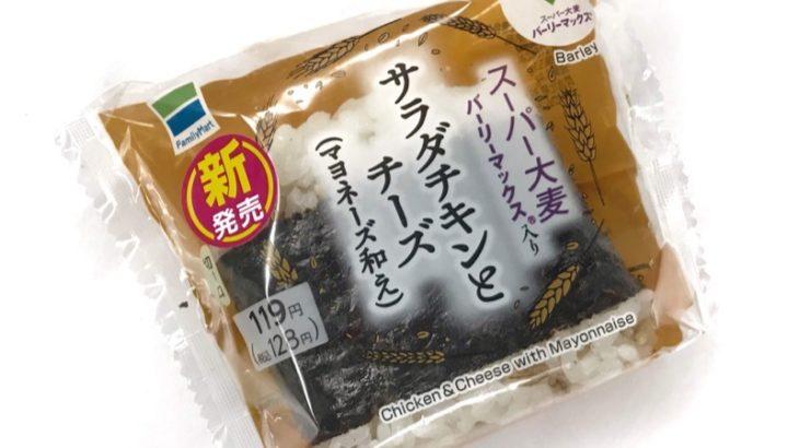 ファミマの『スーパー大麦 サラダチキンとチーズ(マヨネーズ和え)』が超おいしい!