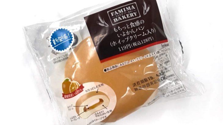 ファミマの『いよかんパン(ホイップクリーム入り)』が超おいしい!