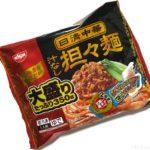 日清食品の『冷凍 日清中華 汁なし担々麺 大盛り』が超おいしい!