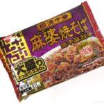 日清食品の『冷凍 日清中華 麻婆焼そば 大盛り』が超おいしい!