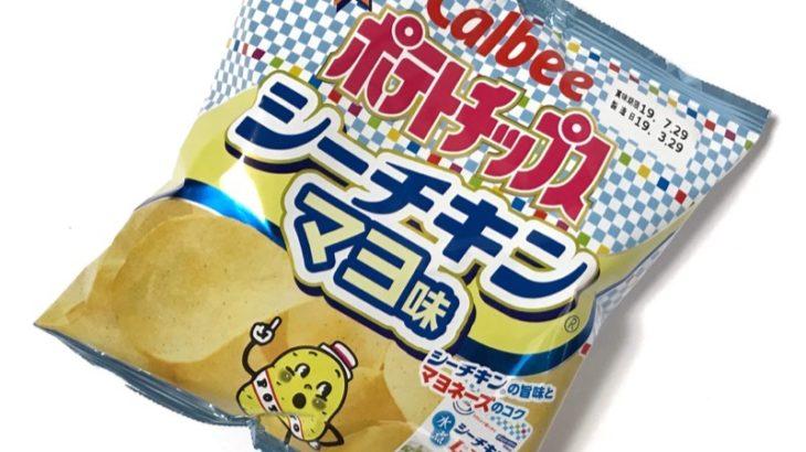 カルビーの『ポテトチップス シーチキンマヨ味』がツナ缶の香りで超おいしい!