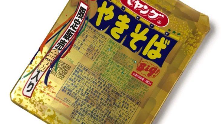 まるか食品の『ペヤング ソースやきそば金粉入り』のワクワク感がすごい!