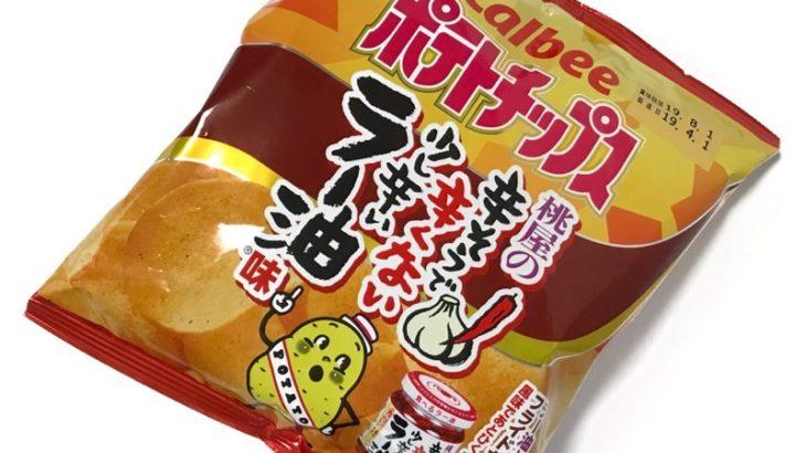 カルビーの『ポテトチップス 桃屋の辛そうで辛くない少し辛いラー油味』が超おいしい!