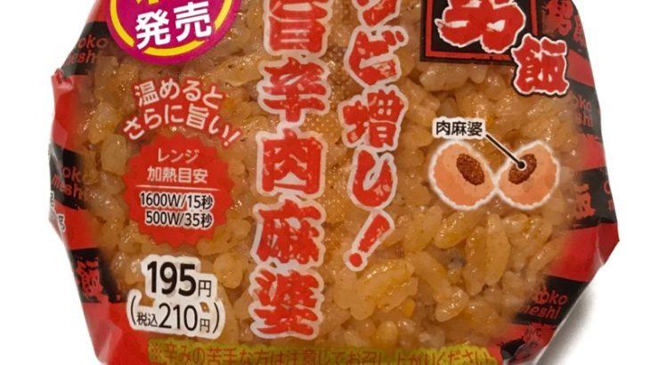 ファミマの『男飯 シビ増し!旨辛肉麻婆』がピリ辛で美味しい!