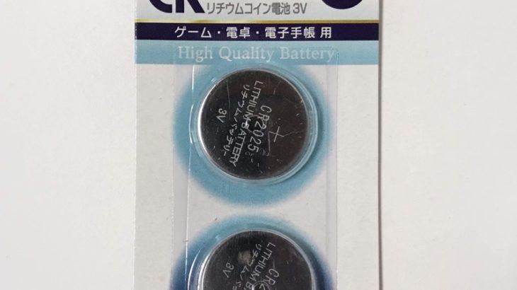 100均のボタン電池『CR2025 リチウムコイン電池 3V』が2個パック!