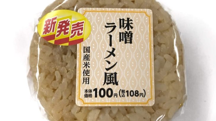 ローソンストア100の『味噌ラーメン風』おむすびがじわっと味噌ラーメン!