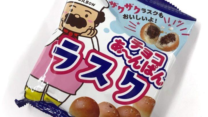 ブルボンの『チョコあ~んぱんラスク』がザクッと超おいしい!