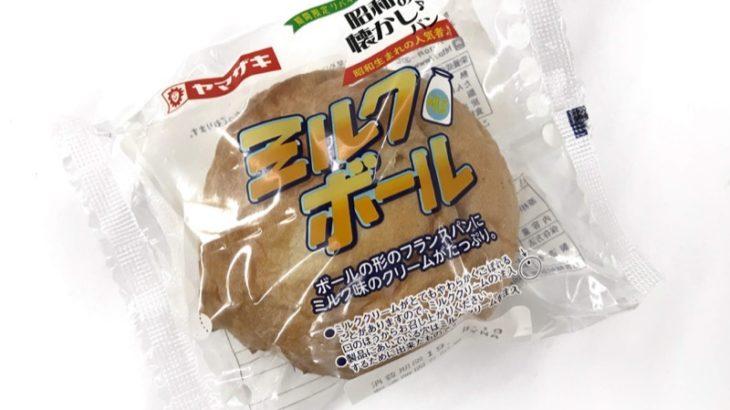ヤマザキの『ミルクボール』が懐かしい美味しさ!