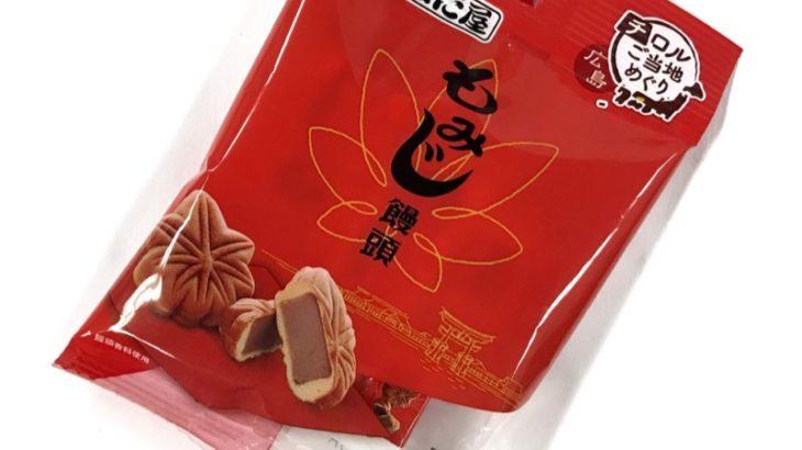 チロルチョコの『もみじ饅頭』が やまだ屋とコラボでアンコが美味しい!
