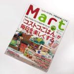 コストコ特集の『Mart (マート) 2019年6月号』を買ってきました!