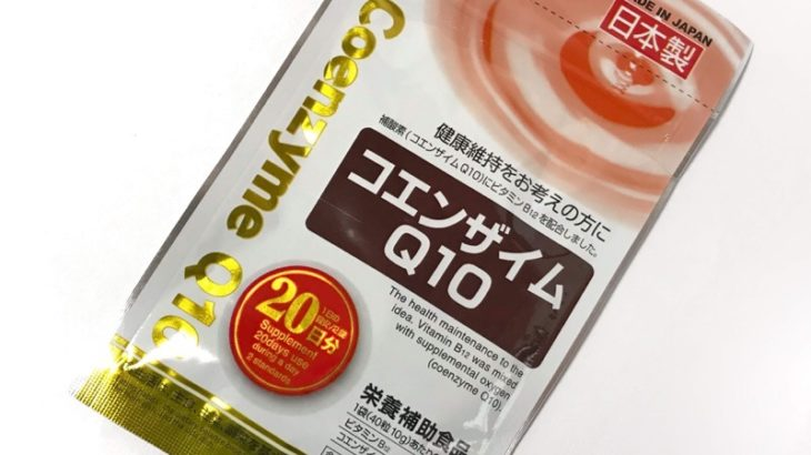 ダイソーの『コエンザイムQ10』が100円で20日分のサプリメントでたっぷり!