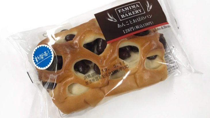 ファミマの『あんことお豆のパン』が豆の甘さで超おいしい!