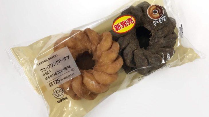 ローソンの『ウエーブリングドーナツ はちみつ&ココア風味』が4個入りで超おいしい!