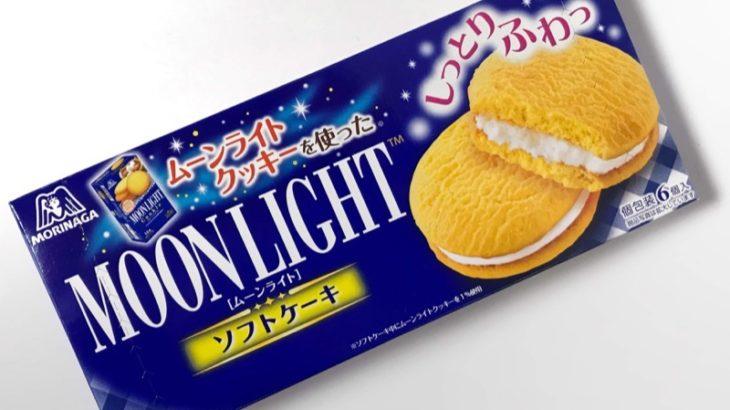 森永の『ムーンライトソフトケーキ』がしっとり美味しい!