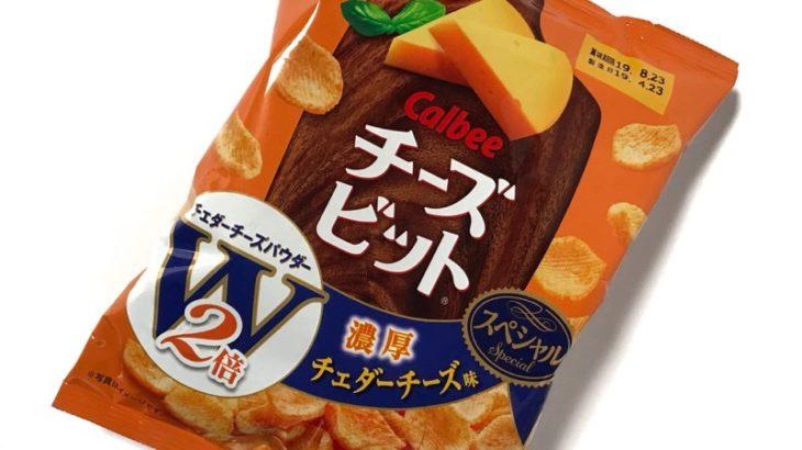 カルビーの『チーズビット濃厚チェダーチーズ味 スペシャル』が超おいしい!