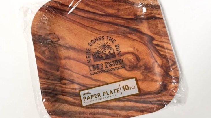 100均の木目調紙皿『ペーパープレート スクエア ナチュラルウッド(10P)』がアウトドアにピッタリ!