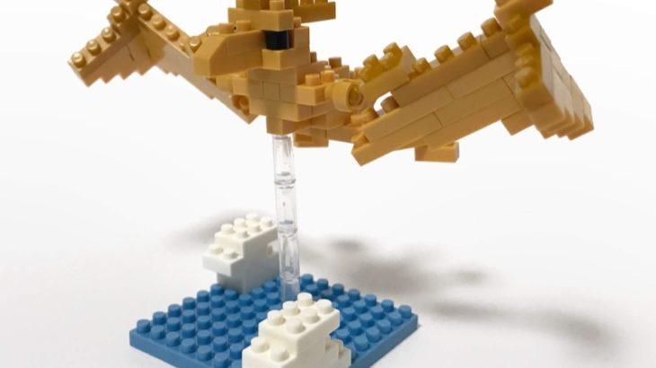 100均セリアの『プテラノドン(マイクロブロック)』が飛んでる雰囲気の恐竜でカッコイイ!
