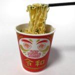 日清食品の『カップヌードル 新元号記念パッケージ(令和)』はいつもの味!