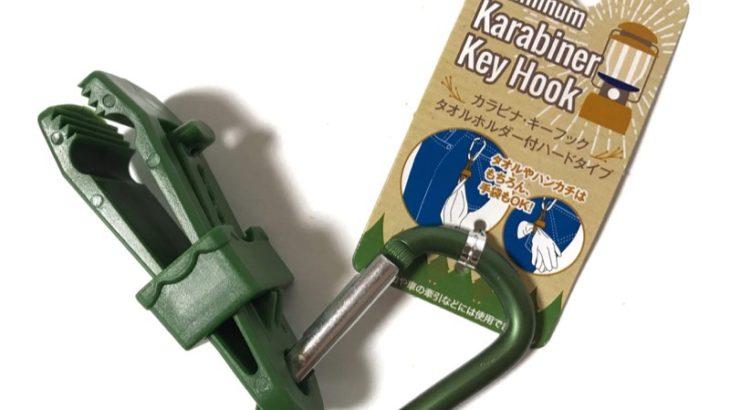 100均の『カラビナ・キーフック タオルホルダー付ハードタイプ』がフェスやアウトドアに便利!