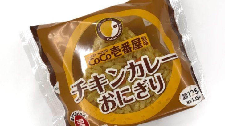 ローソンの『CoCo壱番屋監修 チキンカレーおにぎり』が超おいしい!