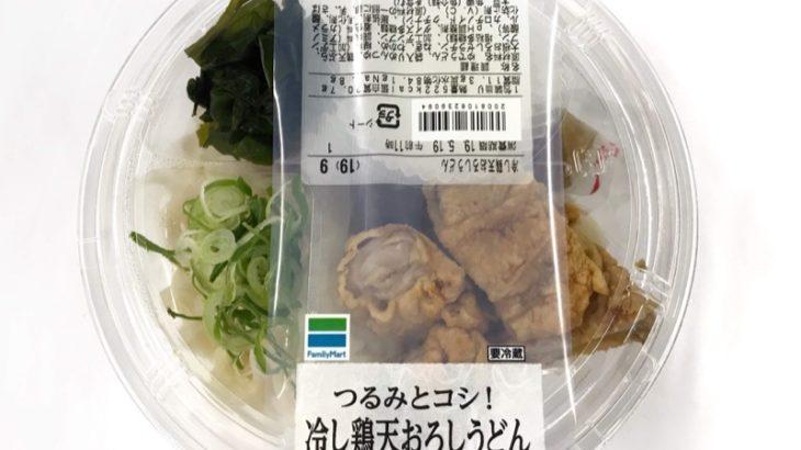 ファミマの『つるみとコシ!冷し鶏天おろしうどん』が濃い鶏天で美味しい!