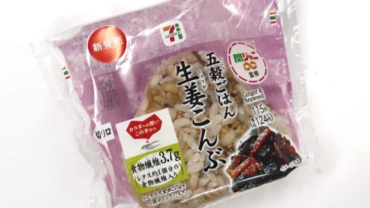 セブンイレブンの『五穀ごはんおむすび生姜こんぶ』が美味しい!