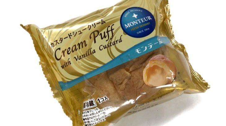 モンテールの『カスタードシュークリーム』が美味しい!