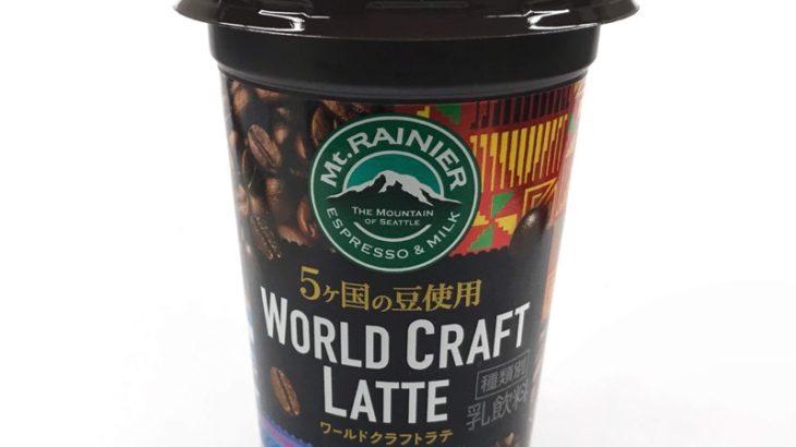 マウントレーニアの『ワールドクラフトラテ』が美味しい!