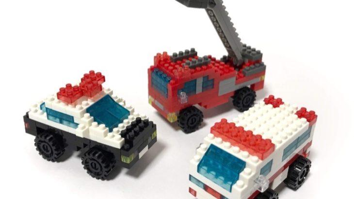100均セリアの『マイクロブロック はたらくくるまA』まとめ!緊急自動車がいっぱい!