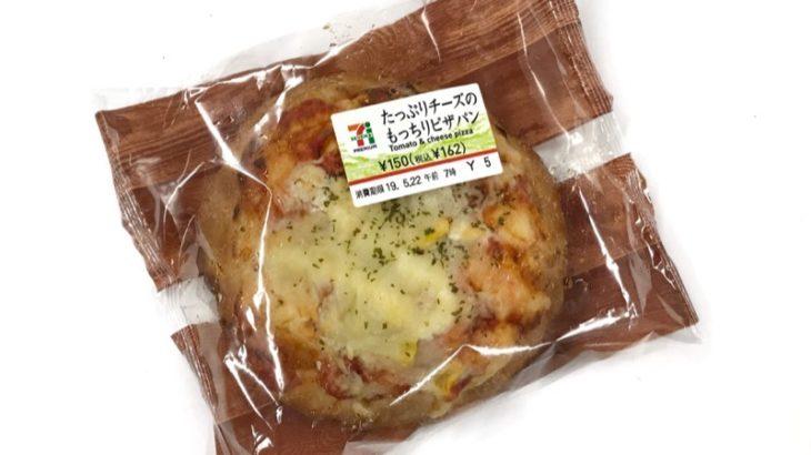 セブンイレブンの『たっぷりチーズのもっちりピザパン』がモチッと生地で美味しい!