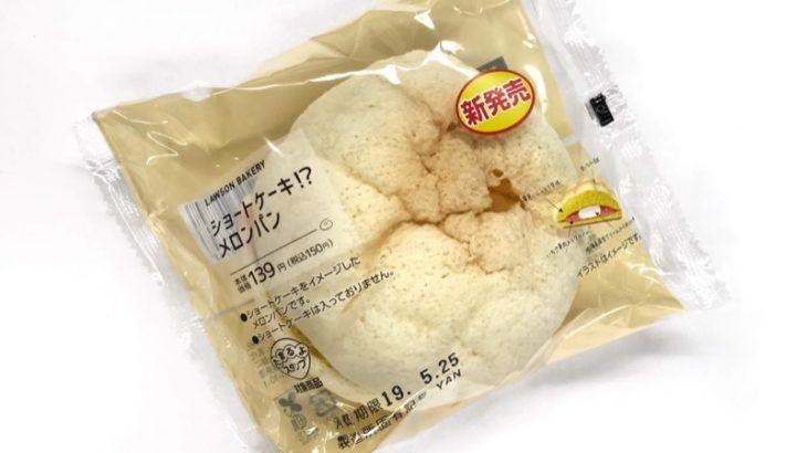 ローソンの『ショートケーキ!?メロンパン』が美味しいイチゴジャムのパン!