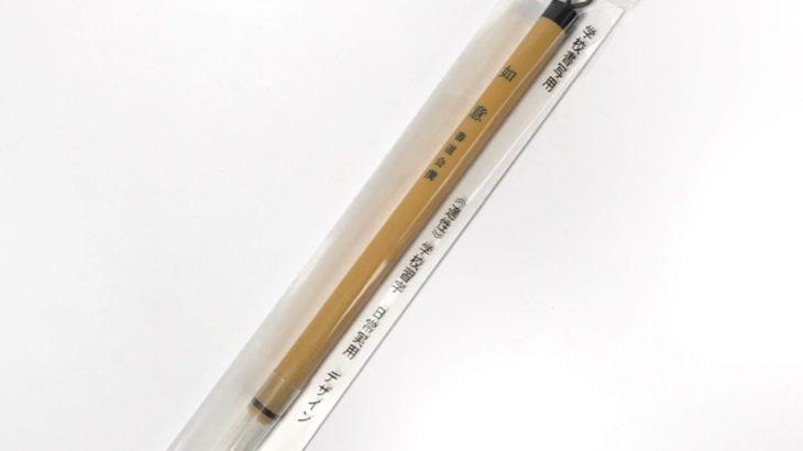 100均の習字筆『毛筆 太 白毛』がお手頃な書道グッズで便利!