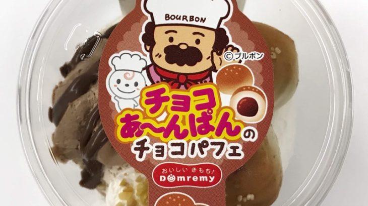 ドンレミーの『チョコあ~んぱんのチョコパフェ』がブルボンとのコラボで超おいしい!