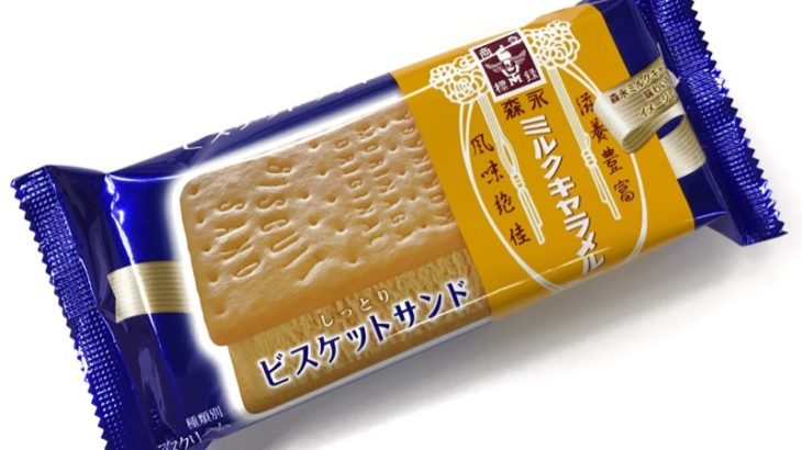 森永の『ビスケットサンド(ミルクキャラメル)』が超おいしい!