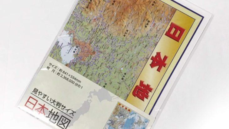 100均の『日本地図 大判サイズ』がポスターサイズで超デカイ!