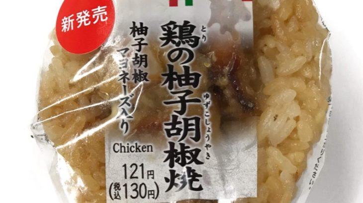 セブンイレブンの『鶏の柚子胡椒焼おむすび』が柚子胡椒にチキンがゴロンで超おいしい!